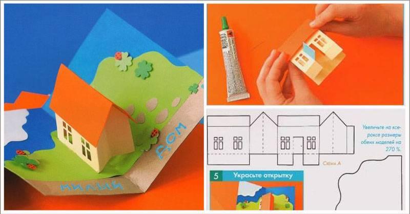 Сладкоежек открытка, как сделать открытку домик
