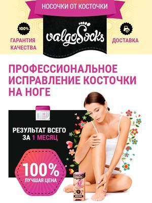 valgosocks1